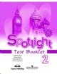 Английский в фокусе. Spotlight 2 кл. Контрольные задания с online поддержкой